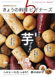 NHK きょうの料理ビギナーズ (2017年10月号)