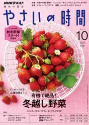 NHK 趣味の園芸 やさいの時間 (2017年10月号)