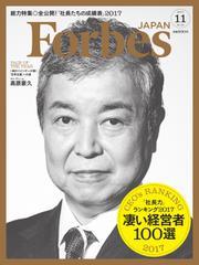 Forbes JAPAN(フォーブス ジャパン)  (2017年11月号)