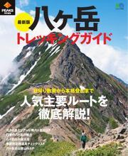 PEAKS特別編集 最新版 八ヶ岳トレッキングガイド (2017/09/11)