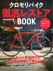 クロモリバイク徹底レストアBOOK (2017/09/11)