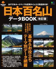 PEAKS特別編集 日本百名山データBOOK 改訂版 (2017/09/12)