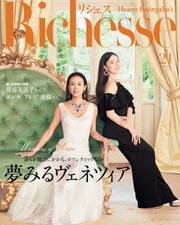 Richesse(リシェス) (No.21)
