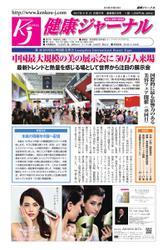 健康ジャーナル (2017年9月21日号)