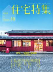 新建築住宅特集 (2017年10月号)
