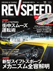 REV SPEED(レブスピード) (2017年11月号)