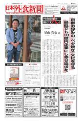 日本外食新聞 (2017/9/25号)