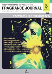 フレグランスジャーナル (FRAGRANCE JOURNAL) (No.447)