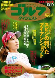 週刊ゴルフダイジェスト (2017/10/10号)