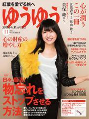 ゆうゆう (2017年11月号)