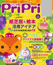 PriPri(プリプリ) (2017年11月号)
