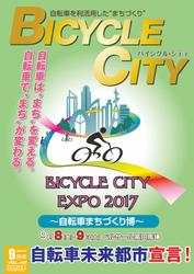 BICYCLE CITY 2017年9月号