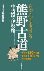 ちゃんと歩ける熊野古道 中辺路・伊勢路