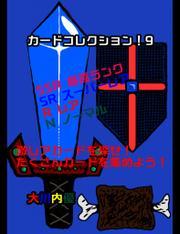 カードコレクション!9