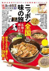 ニッポン全国味の旅
