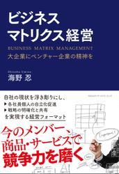 ビジネスマトリクス経営