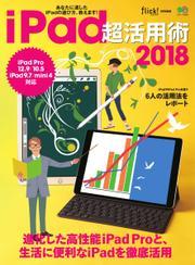iPad超活用術 (2018)