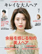 NEKO MOOK ヘアカタログシリーズ (キレイな大人ヘアvol.7)