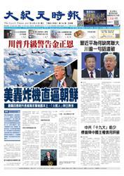 大紀元時報 中国語版 (9/27号)
