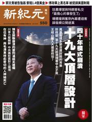 新紀元 中国語時事週刊 (550号)