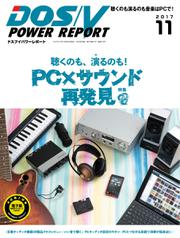 DOS/V POWER REPORT (ドスブイパワーレポート) (2017年11月号)