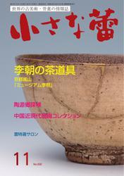 小さな蕾 (No.592)