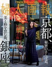 婦人画報 (2017年11月号)