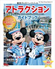 東京ディズニーリゾート アトラクションガイドブック 2018