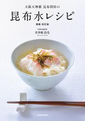 大阪天神橋昆布問屋の 昆布水レシピ 増補・改訂版