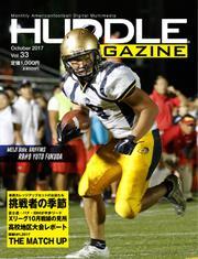 HUDDLE magazine(ハドルマガジン)  (2017年10月号)