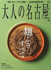 大人の名古屋 (Vol.40)