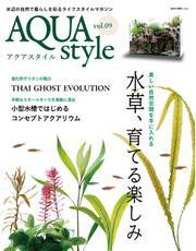 Aqua Style(アクアスタイル) (Vol.9)