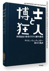 博士と狂人 世界最高の辞書OEDの誕生秘話