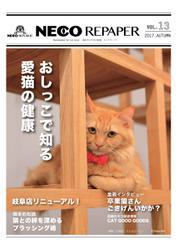 NECO REPAPER(ネコリペーパー) (Vol.13)