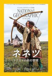 ナショナル ジオグラフィック日本版 (2017年10月号)