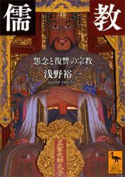 儒教 怨念と復讐の宗教
