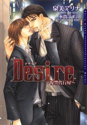 Desire ~復讐代行屋~
