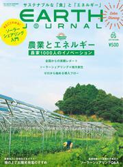 EARTH JOURNAL(アースジャーナル) (vol.05)