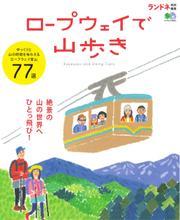 ランドネ特別編集 ロープウェイで山歩き (2017/09/22)