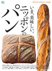 別冊Discover Japan シリーズ (FOOD いま、美味しい。ニッポンのパン)