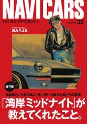 NAVI CARS(ナビ・カーズ) (Vol.32)