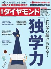 週刊ダイヤモンド (2017年10/7号)