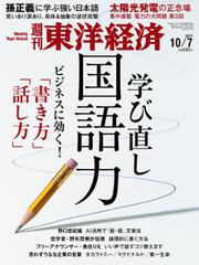 週刊東洋経済 (2017年10/7号)