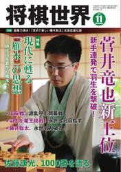 将棋世界 (2017年11月号)