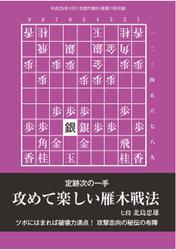 将棋世界 付録 (2017年11月号)