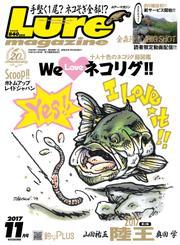 Lure magazine(ルアーマガジン) (2017年11月号)