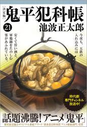 鬼平犯科帳[決定版](二十一)