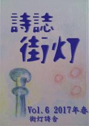 詩誌街灯 vol.6  2017春