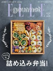 ELLE gourmet(エル・グルメ) (2017年11月号)