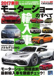 モーターショー速報 (2017 東京モーターショーのすべて 輸入車)